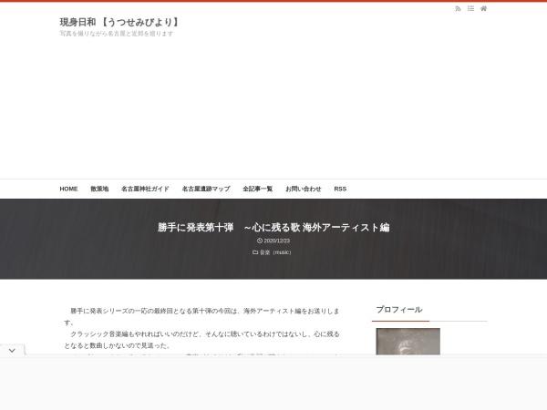 勝手に発表第十弾 ~心に残る歌 海外アーティスト編