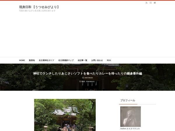 神社でランチしたりあじさいソフトを食べたりカレーを待ったりの鎌倉番外編