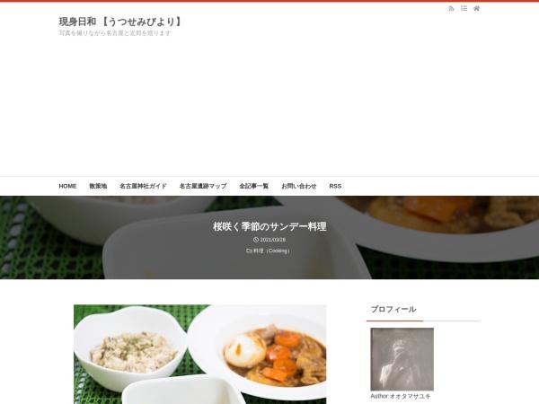 桜咲く季節のサンデー料理