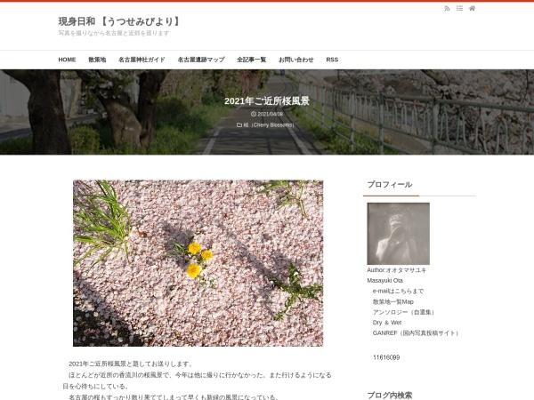 2021年ご近所桜風景