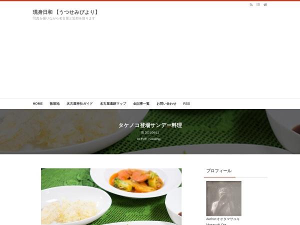 タケノコ登場サンデー料理