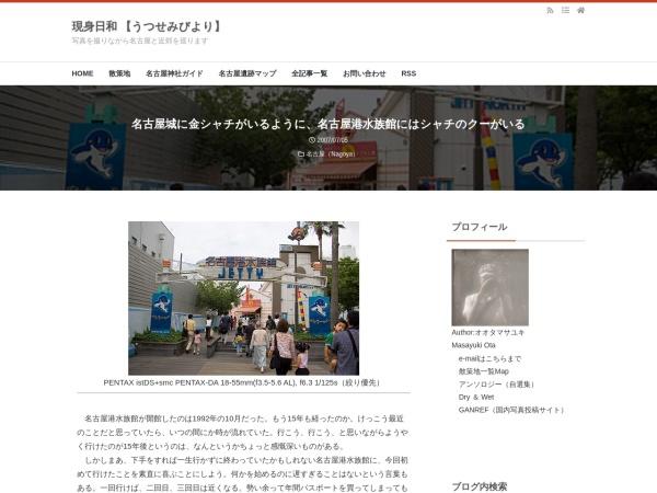 名古屋城に金シャチがいるように、名古屋港水族館にはシャチのクーがいる