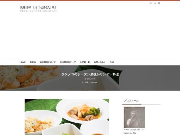 タケノコのシーズン最後かサンデー料理