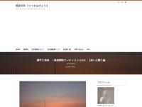 勝手に発表 ~新規開拓アーティストその5 【赤い公園】編