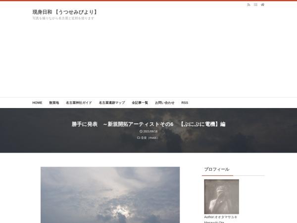 勝手に発表 ~新規開拓アーティストその6 【ぷにぷに電機】編