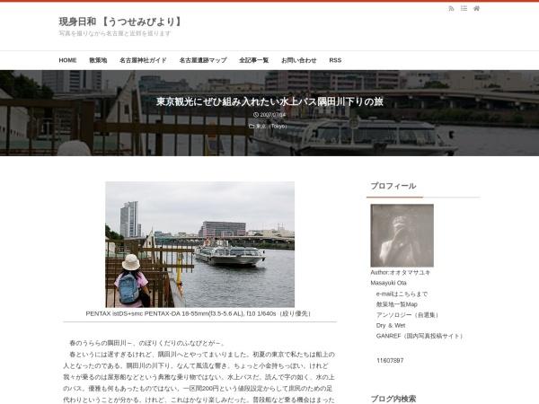 東京観光にぜひ組み入れたい水上バス隅田川下りの旅