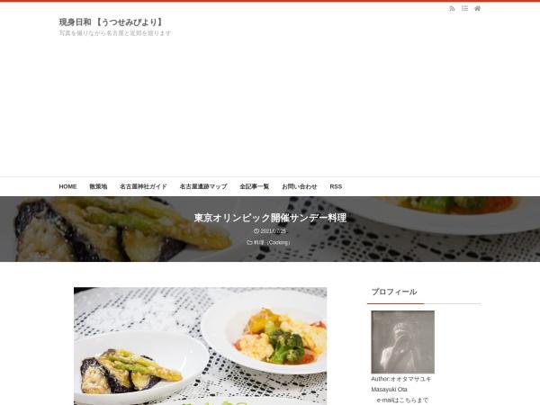東京オリンピック開催サンデー料理