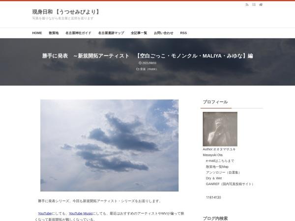 勝手に発表 ~新規開拓アーティスト 【空白ごっこ・モノンクル・MALIYA・みゆな】編