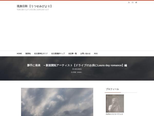 勝手に発表 ~新規開拓アーティスト【ドライブのお供にLaura day romance】編