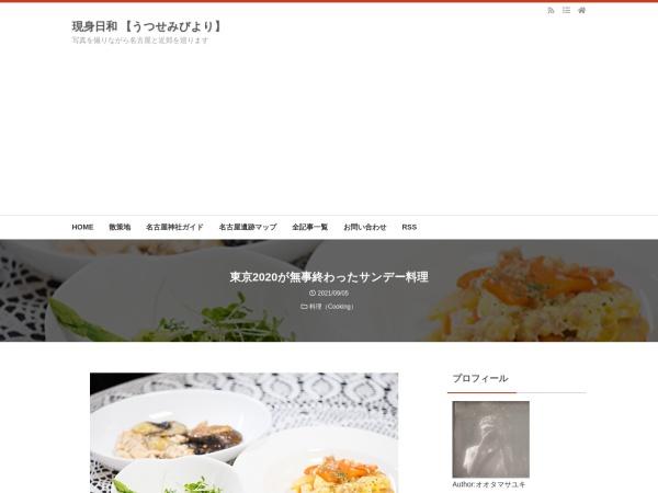 東京2020が無事終わったサンデー料理