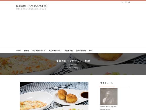 東京コロッケのサンデー料理