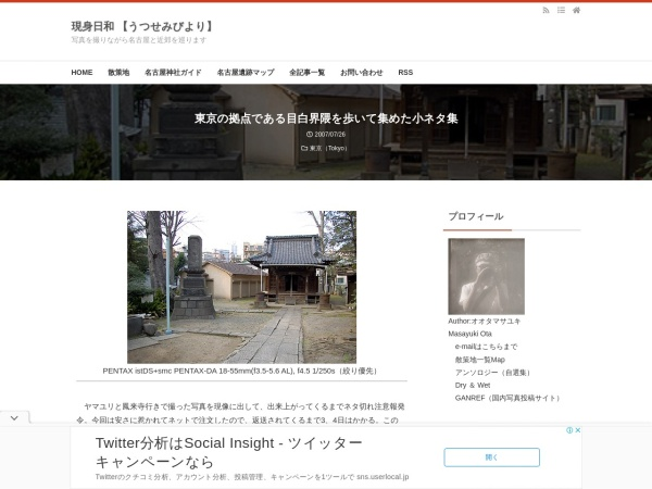 東京の拠点である目白界隈を歩いて集めた小ネタ集