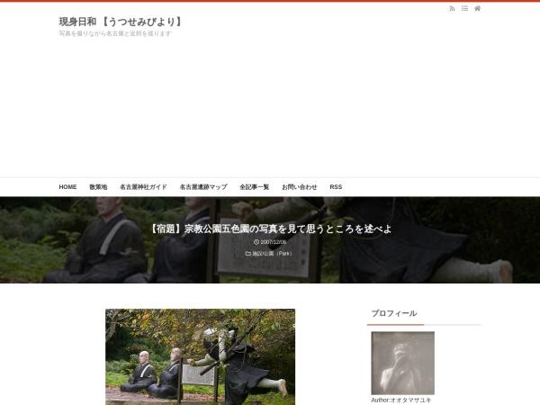【宿題】宗教公園五色園の写真を見て思うところを述べよ