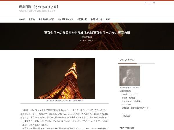 東京タワーの展望台から見えるのは東京タワーのない東京の街