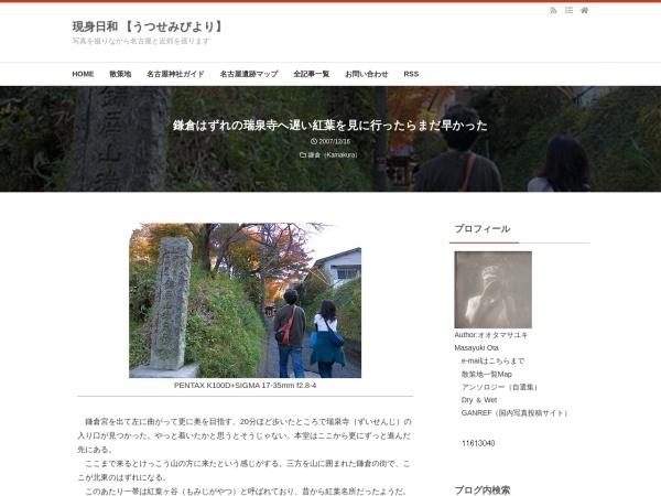 鎌倉はずれの瑞泉寺へ遅い紅葉を見に行ったらまだ早かった