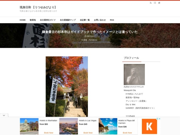 鎌倉最古の杉本寺はガイドブックで作ったイメージとは違っていた
