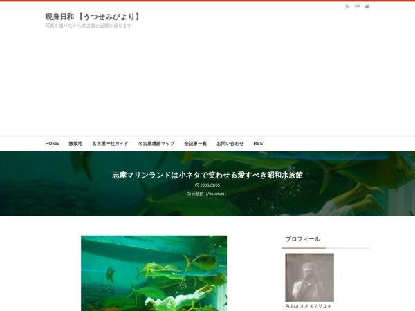 志摩マリンランドは小ネタで笑わせる愛すべき昭和水族館