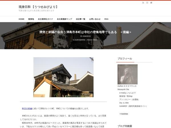 煙突と斜陽の似合う津島市本町は寺社の密集地帯でもある <後編>