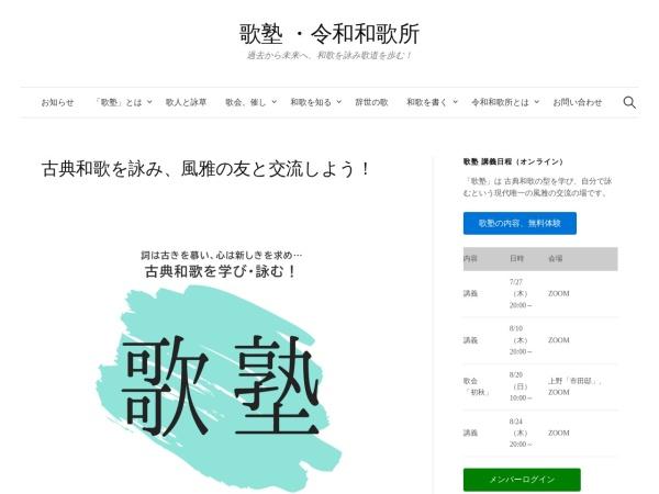 「古今和歌集を遊び倒せ!」平成和歌所