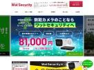 Wat Security[ワットセキュリティ] 防犯カメラ