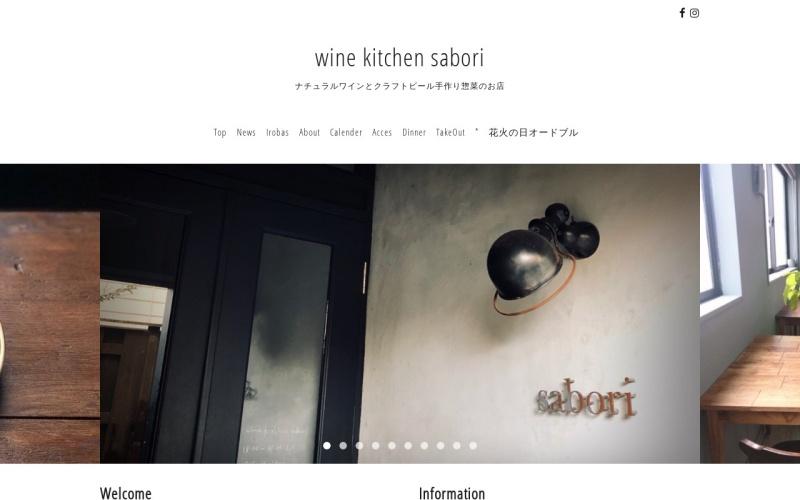 wine kitchen sabori/ワイン キッチン サボリ