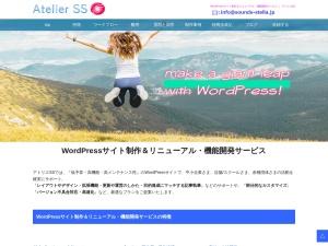 スマホ対応ワードプレスサイト製作 アトリエSS