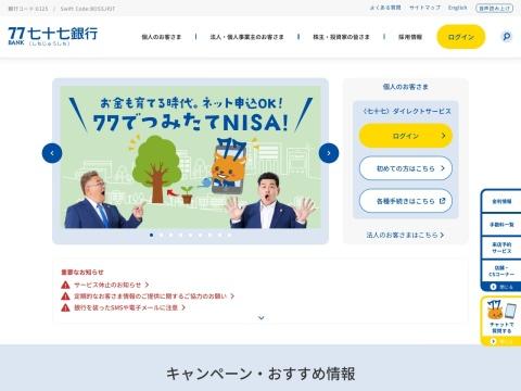七十七銀行 涌谷支店宮城県 銀行