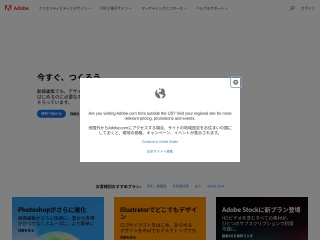 https://www.adobe.com/jp/のプレビュー画像