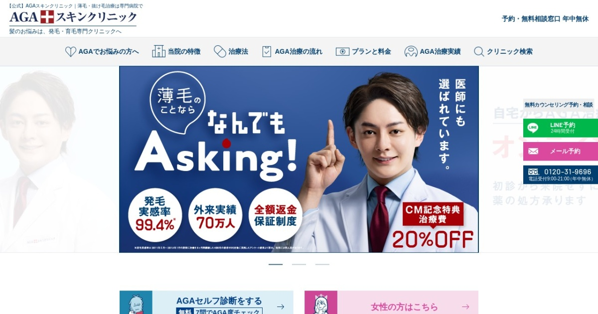 AGAスキンクリニック 東京品川院画像