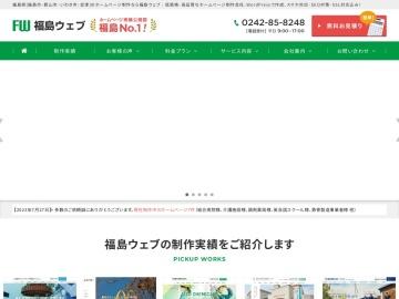 会津若松市のホームページ制作会社 会津ウェブ