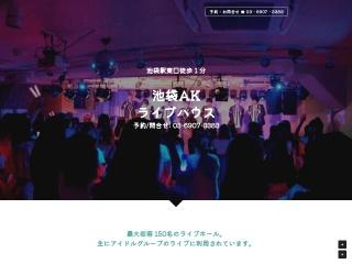 IKEMENBOX