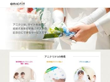 アニクリ - Anniversary Create - anicrit