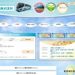 青木バス(旅行事業部)