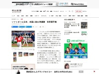 ソフトボール日本、米国に敗れ準優勝 世界選手権