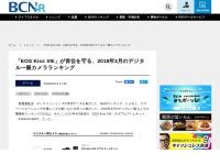 「EOS Kiss X9i」が首位を守る、2018年3月のデジタル一眼カメラランキング