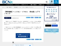 【実売速報】ヘッドホン・イヤホン 売れ筋シェアランキング 2018/4/3