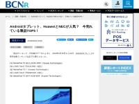 Androidタブレット、HuaweiとNECが人気? 今売れている製品TOP5!