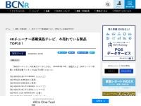 4Kチューナー搭載液晶テレビ、今売れている製品TOP10!