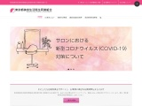 東京都美容生活衛生同業組合