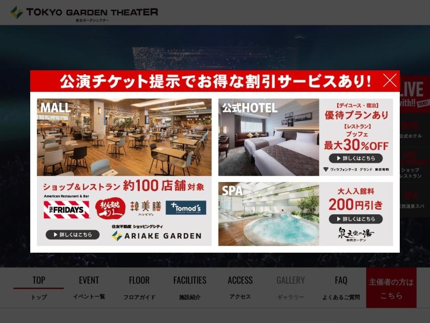 東京ガーデンシアター