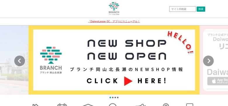 ブランチ岡山北長瀬   ブランチ岡山北長瀬(岡山県岡山市)は、ショッピングを通じて人々がつながる、複合商業施設です。