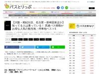 【大阪→南紀白浜、名古屋→昼上温泉ほか】 知ってる人は乗っている! 高速バス移動がお得な人気の …