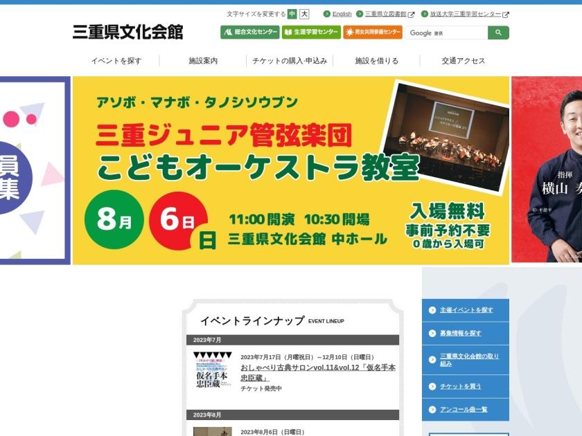 三重県文化会館
