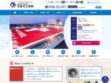 日本医療機能評価認定病院 地方独立行政法人 筑後市立病院