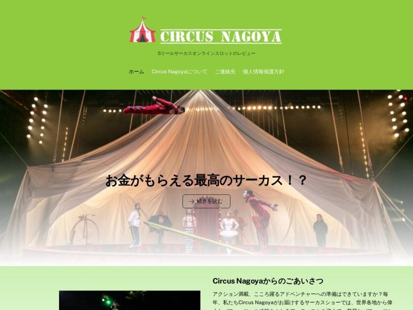 名古屋LIVE HOUSE CIRCUS
