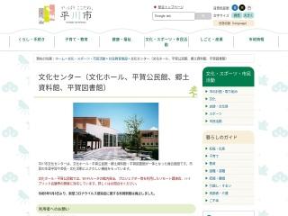 平川市文化センター