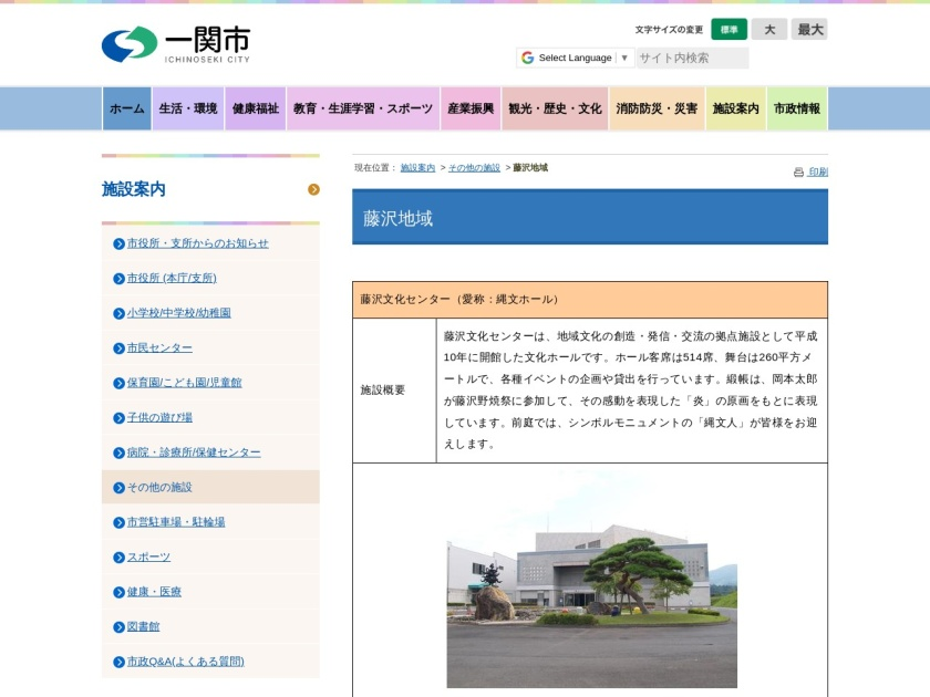 藤沢町文化会館(縄文ホール)