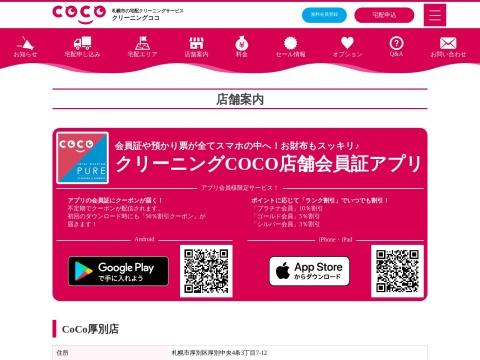 クリーニングCOCO 白石店札幌クリーニング