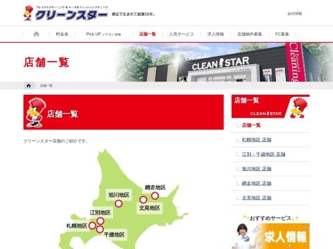 �潟Nリーンスター 電車通店札幌クリーニング