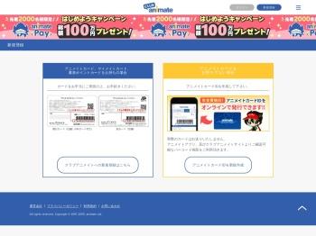 新規登録 - CLUB animate